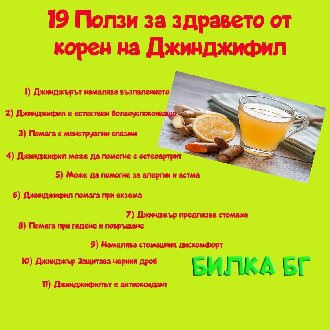 Корен-от-Джинджифил-19-Ползи-за-здравето