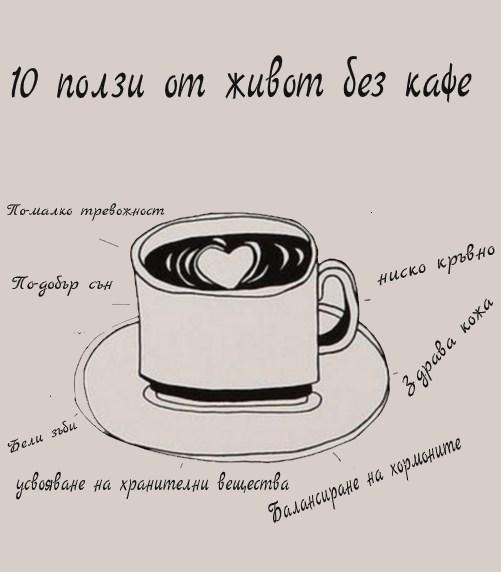 10 ползи за здравето от отказа на кафе