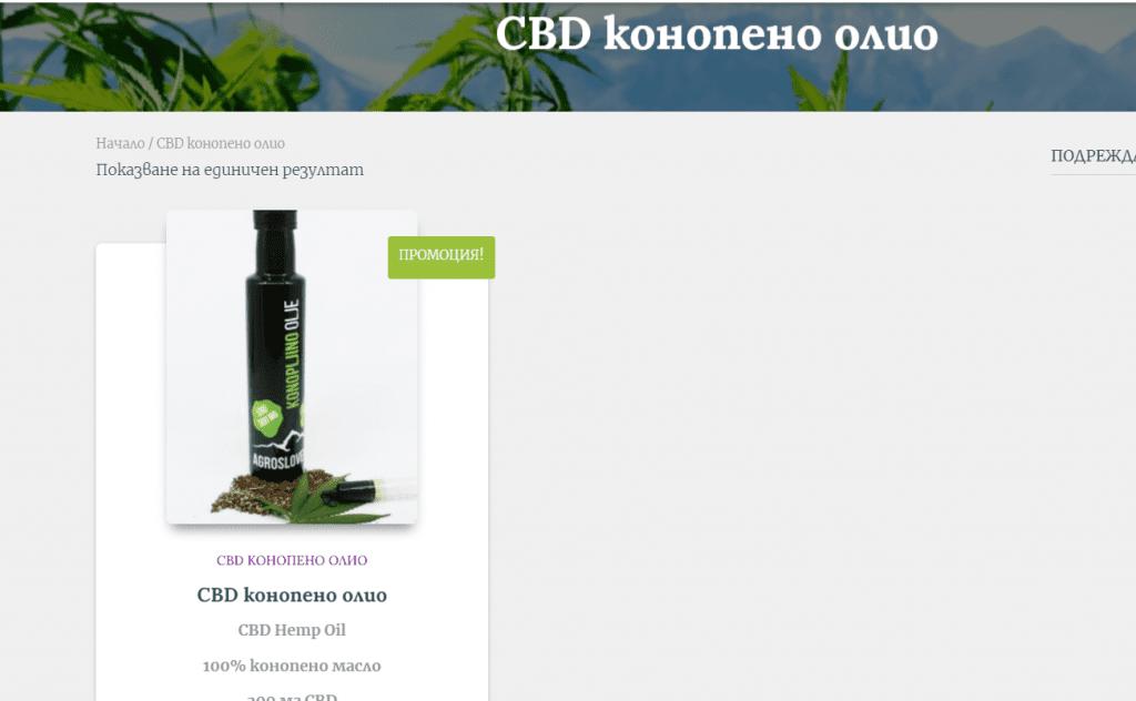 Онлайн Масло от коноп от cbd-bulgaria.com
