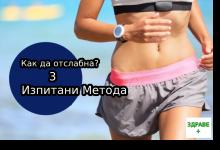 Как-да-Отслабна-3-Изпитани-Метода-за-Загуба-на-Тегло